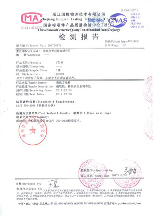 C型钢性能检测报告