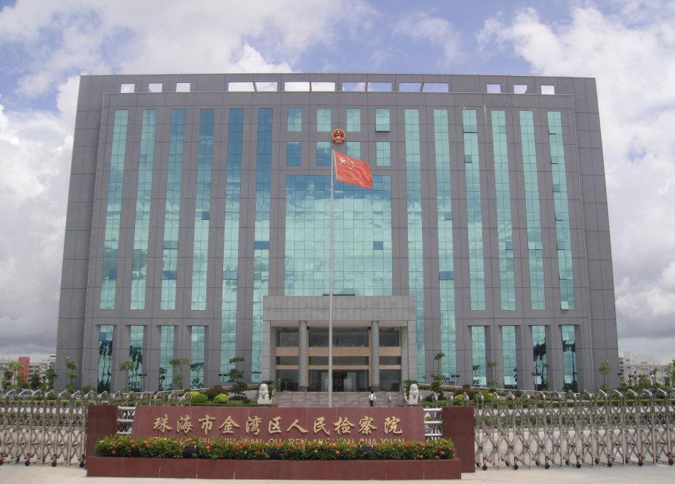 珠海金湾人民法院审判大楼
